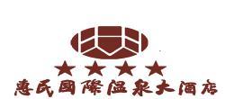 山东惠民国际温泉大酒店