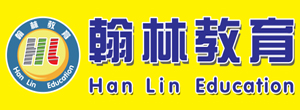 山东翰林教育辅导中心
